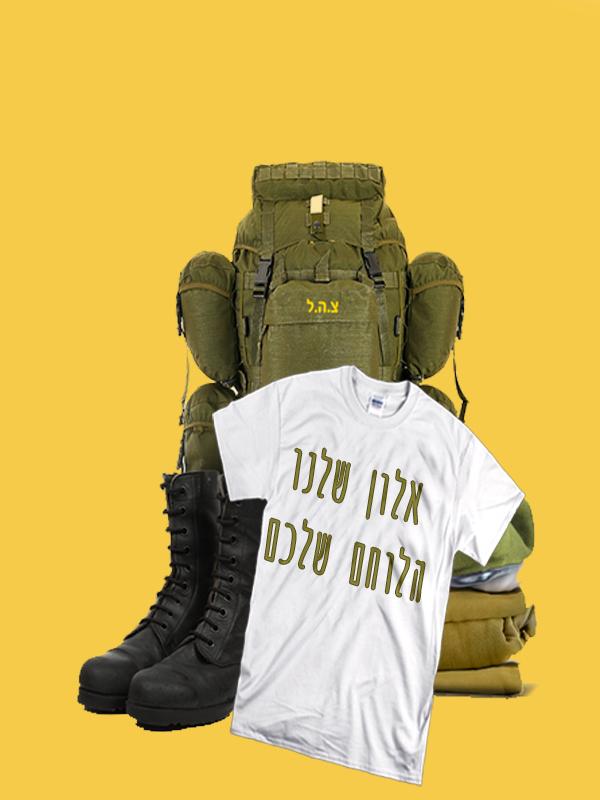 הדפסה על חולצות לחיילים