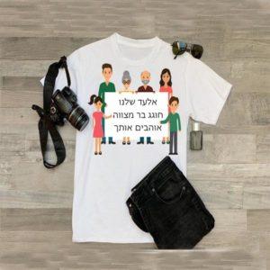 חולצות לבר מצווה בעיצוב אישי