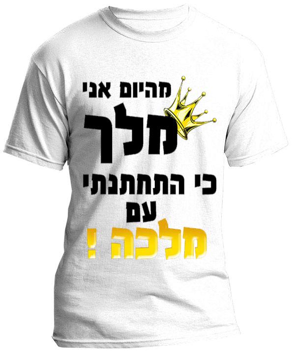 חולצות לחתןנה בירושלים- חולצה מצחיקה לחתן